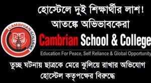 cambrian_logo-300x165