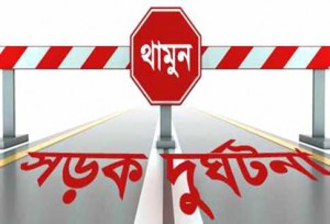 image_12875.road accident1_34869