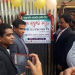 কুমিল্লার হোমনায় তাতুয়াকান্দি বেসরকারি প্রাথমিক বিদ্যলয় উদ্বোধন