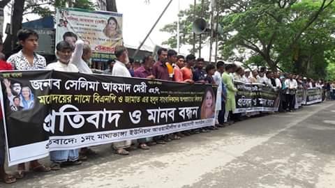 কুমিল্লার হোমনায় ফেইজবুকে বির্তকিত পোষ্ট দেয়ায় সাংবাদিকের বিরুদ্ধে মানববন্ধন