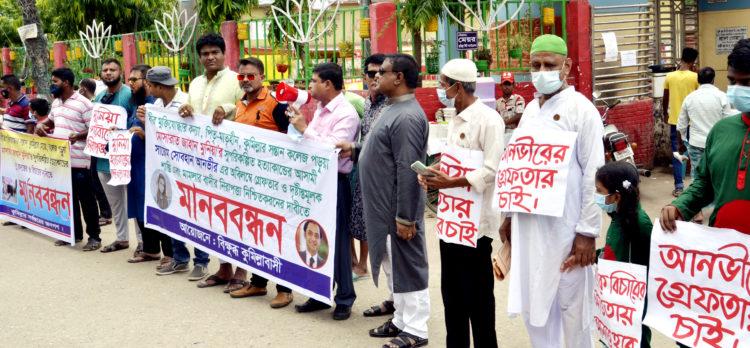 মুনিয়ার মৃত্যুর বিচার দাবিতে কুমিল্লায় মানববন্ধন